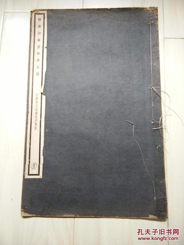 民国画册: 蒋南沙摹宣和写生册(1920年)