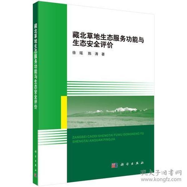 藏北草地生态服务功能与生态安全评价