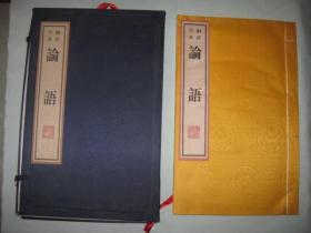 铜活字本  《论语》   线装蓝印1函1册   扬州雕版印刷博物馆  2003年7月第1版第1次印刷