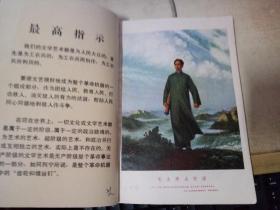 湖南省中小学教师用书:革命文艺(试用本)
