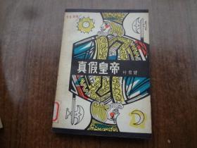 真假皇帝   馆藏85品未阅书   扉页黄斑稍重  79年一版一印