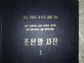 朝鲜文工具书1-6册