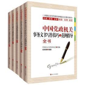 中国党政机关事务文书写作技巧与范例指导全书