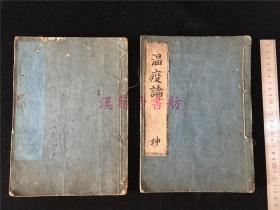 江户精抄本《温疫论》2册全。台州荻先生校正,抄本有明崇祯原序和清康熙序。