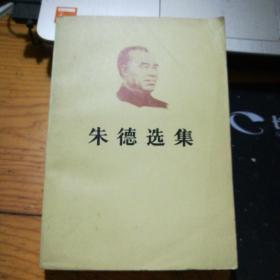 朱德选集(山东第一次印刷)