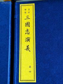 皇钞绘像三国志演义(全4函39册,16开宣纸线装) 限量编号