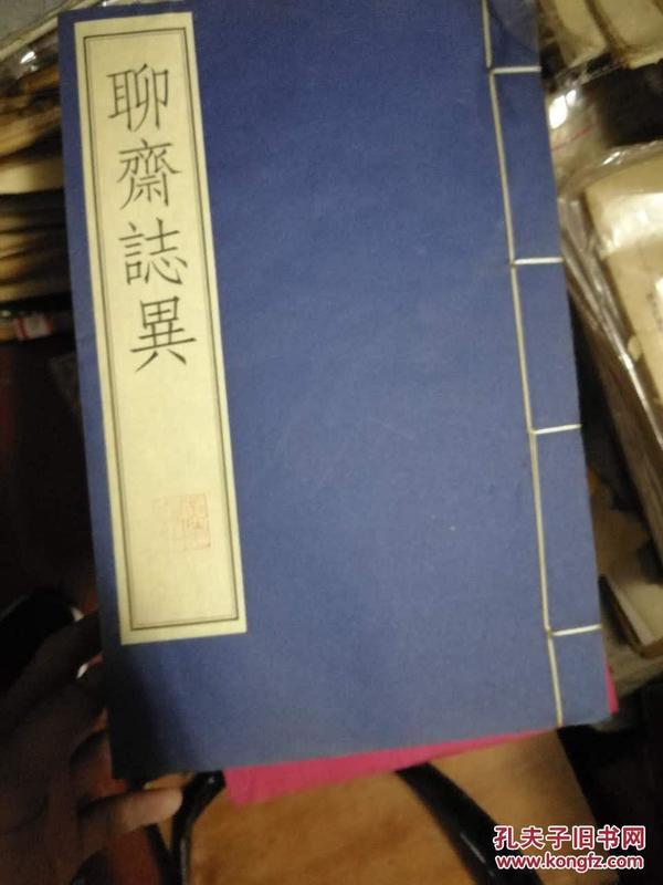聊斋志异线装全八册(江苏古籍出版社排印本)