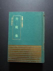 四庫明人文集叢刊:升庵集(精裝私藏品好,原版書籍,一版一印)