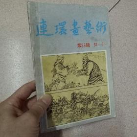 连环画艺术第23辑 1992年第3期