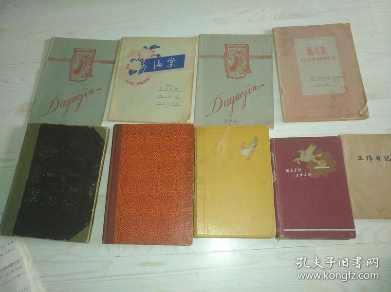 著名天文学家邹振隆1954---1968年日记本9本其中4本硬精装老笔记本