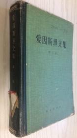 爱因斯坦文集 第三卷 硬精装1979年一版一印