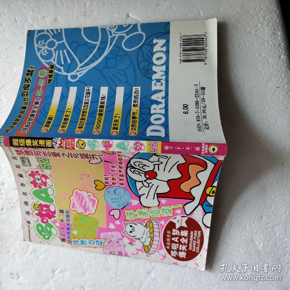 哆啦A梦-1-45卷-珍藏版-百科