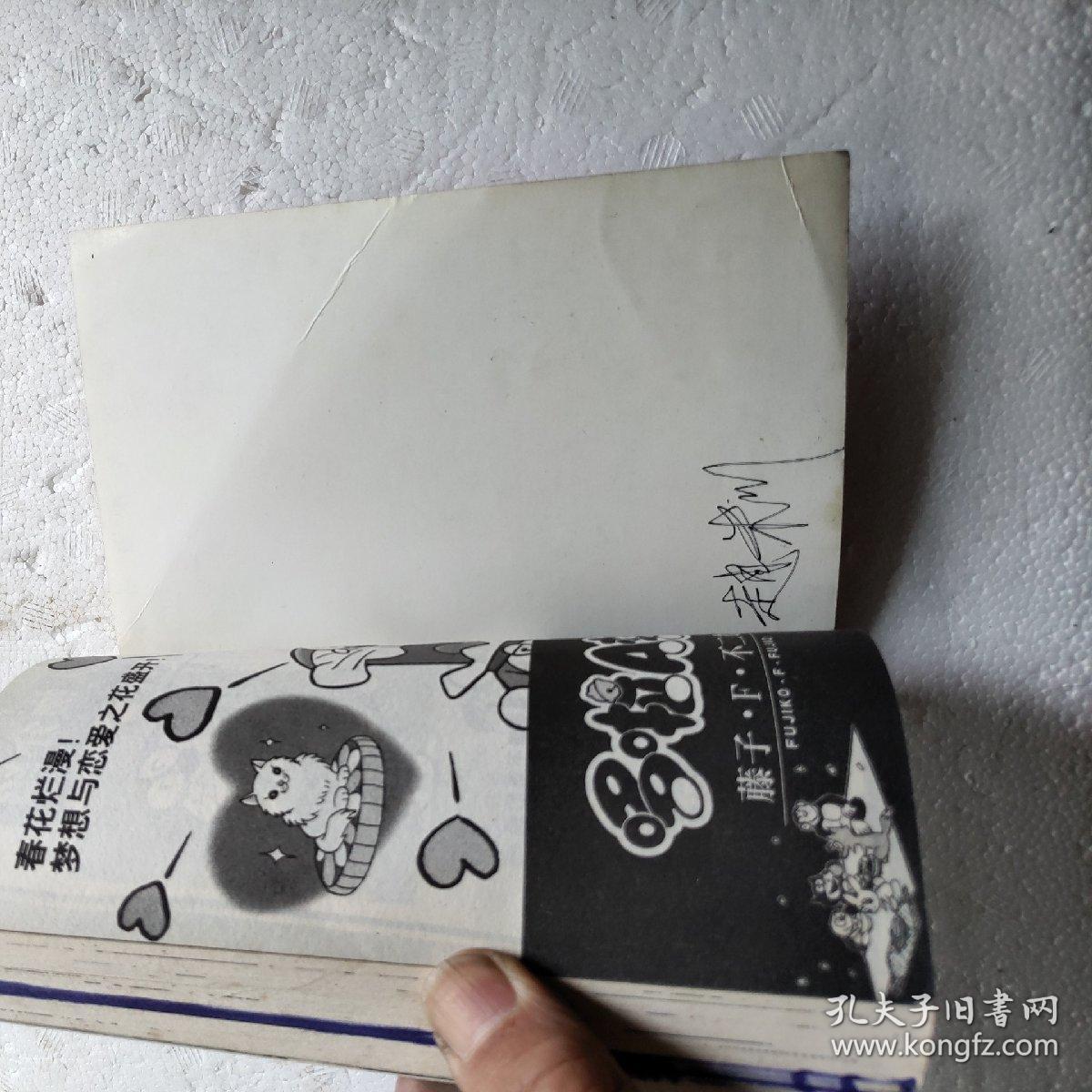 机器猫哆啦A梦(1-45)97838613117[日]藤子·F·不二雄 978753...