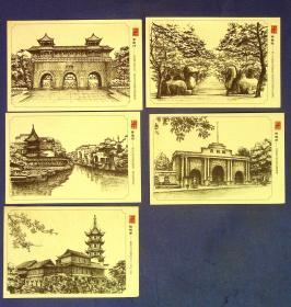 360010232明信片一套5张南京古城