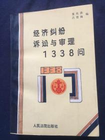经济纠纷诉讼与审理1338问