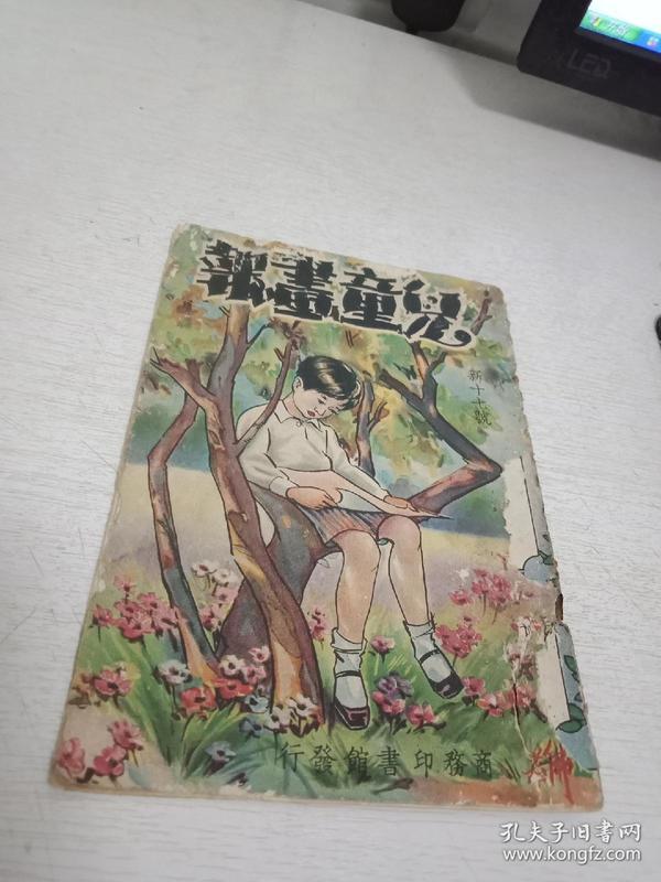 民国彩绘本《儿童画报》新十七号