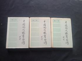 中国现代教育家传1-2-3卷