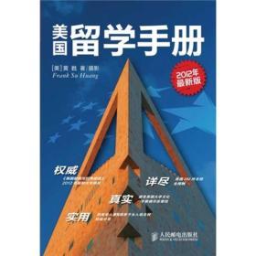 美国留学手册(2012年最新版)
