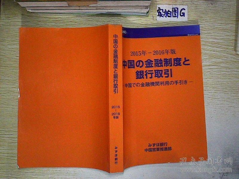 日文书:中国の金融制度と银行取引(2015年-2016年版).(5)