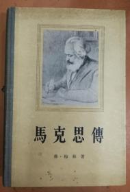 马克思主义人的哲学初探