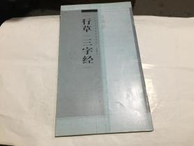 行草三字经 (书法\