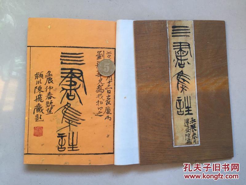 道光17年和刻本、朱熹《四书集注》袖珍小板芯6册全、简单夹板