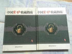 中国紫砂收藏指南(上下)