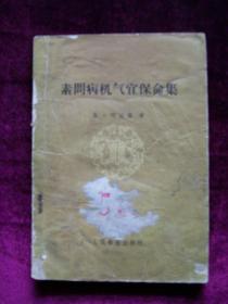 素问病机气宜保命集(59年1版1印)