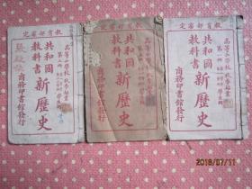 线装版;共和国教科书《新历史》第一.二.五册【3册合售】