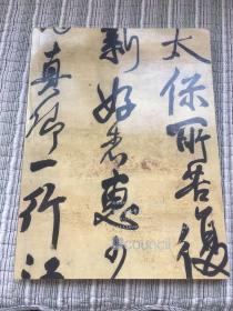 匡时-古代书法专场2014