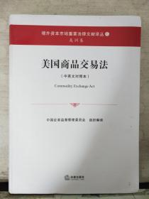 境外资本市场重要法律文献译丛:美国商品交易法(中英文对照本)