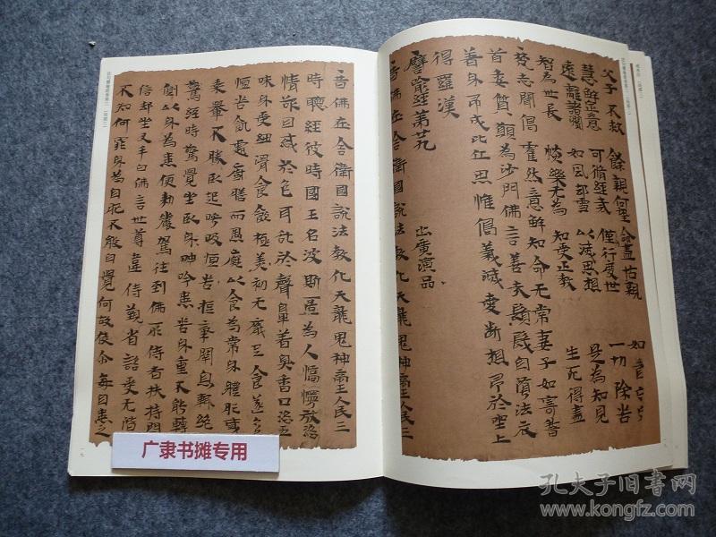 东瀛藏中国古代写经写本集粹【全6册】
