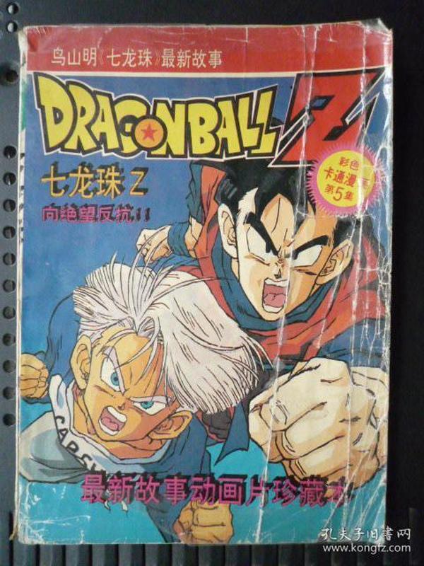 七龙珠 Z   第5集..绝望之反抗.余生的超战士 悟饭与杜兰古斯(32开、1994年1版1印)