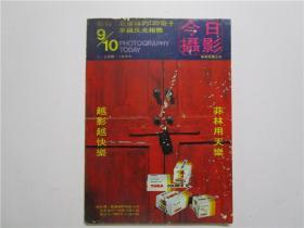 《今日摄影杂志》1977年第二.三月号第9/10期 (廖永华刘致新编辑 香港3-P出版公司)