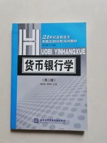 21世纪高职高专新概念(财经类)系列教材:货币银行学(第2版)