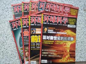 环球科学 2007年第4、5、6、7、8、9、10、11、12期  9本合售