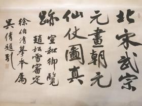 著名书画家吴湖帆书法立轴: 为徐伯清摹《朝元仙仗图》题引