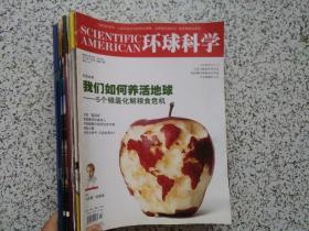 环球科学 2011年第1-12期缺第8期  11本合售