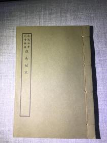 《推易始末》 艺文印书馆印行影印