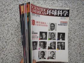 环球科学  2009年第1-12期 全年