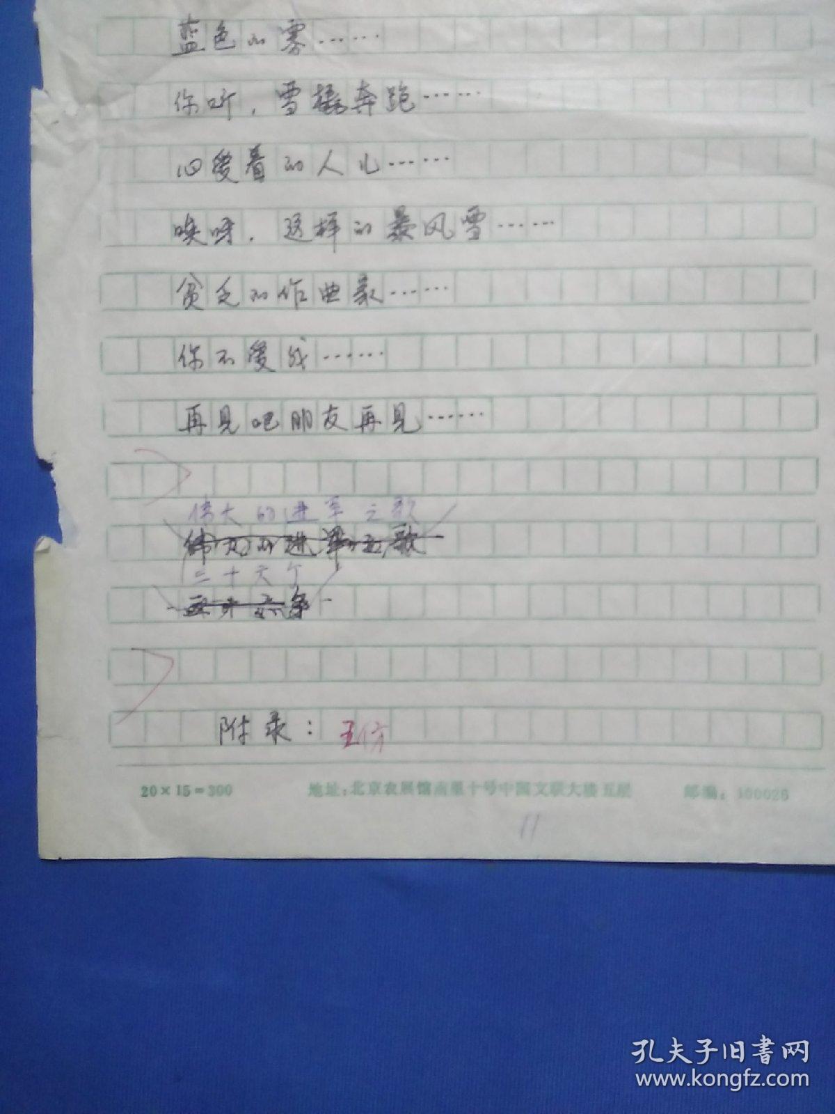 著名诗人刘湛秋手稿(《叶赛宁诗歌精选》目录)图片