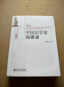 中国法学家访谈录(第十卷)
