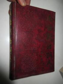 成语熟语词典     (大32开,硬精装)