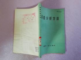 误差分析方法【馆藏书 实物拍图】