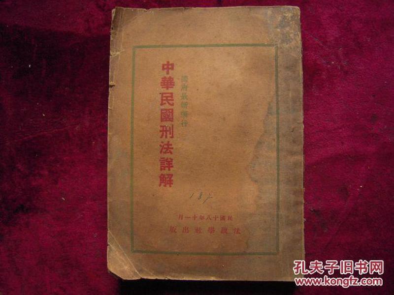 1932年首现/何葆铭先生著作==中华民国刑法详解
