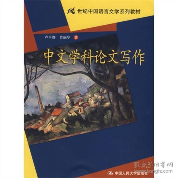 21世纪中国语言文化系列教材:中文学科论文写作