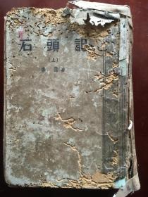 石头记 上册 【精装,内有插图  少扉页 版权页及总目录】