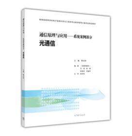 通信原理与应用:系统案例部分 光通信
