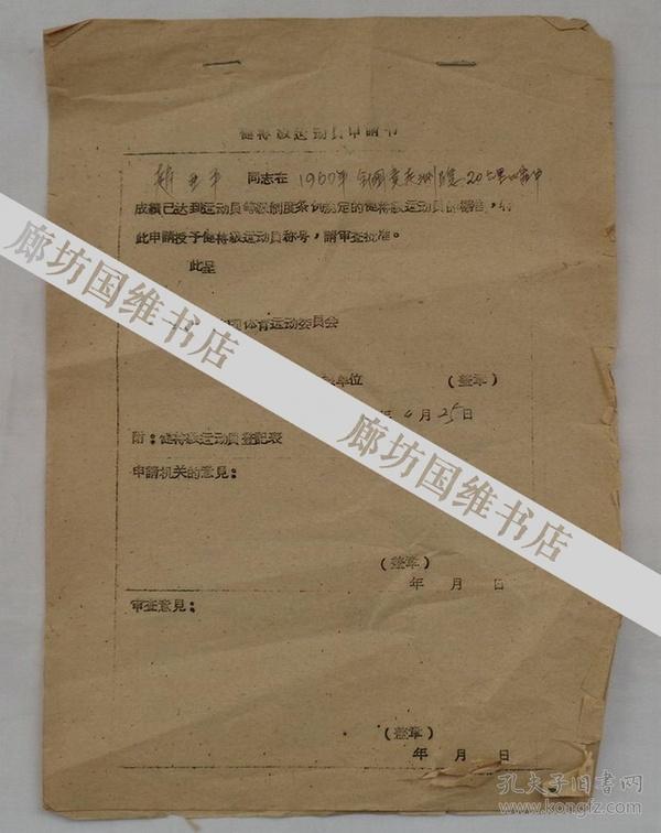 原国家体委竞走委员会主任赵亚平藏    健将级运动员申请书    货号:第42书架—D层