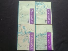 倚天屠龙记4册全